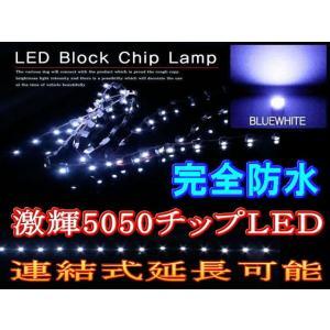 5050-21 白▼LEDブロックチップ21発 ホワイト5050 SMD完全防水 水中使用可能/連結・切断可能/LEDモジュール アンダーイルミ|auto-parts-osaka