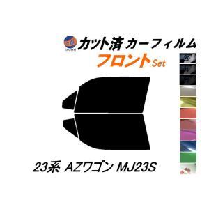 フロント (s) AZワゴン MJ23S カット済み カーフィルム 【5%】 スーパーブラック 車種別 スモークフィルム UVカット|auto-parts-osaka