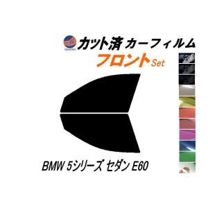フロント (s) BMW 5シリーズ セダン E60 カット済み カーフィルム 【5%】 スーパーブラック 車種別 スモークフィルム UVカット|auto-parts-osaka
