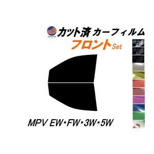 フロント (b) MPV EW・FW・3W・5W カット済み カーフィルム 【5%】 スーパーブラック 車種別 スモークフィルム UVカット|auto-parts-osaka
