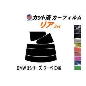 リア (s) BMW 3シリーズ クーペ E46 カット済み カーフィルム 【5%】 スーパーブラック 車種別 スモークフィルム UVカット|auto-parts-osaka