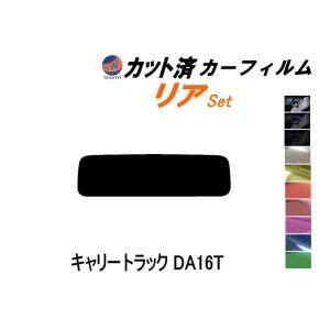 リア (s) キャリートラック DA16T カット済み カーフィルム 【5%】 スーパーブラック 車種別 スモークフィルム UVカット|auto-parts-osaka