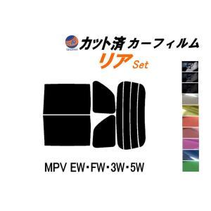 リア (b) MPV EW・FW・3W・5W カット済み カーフィルム 【5%】 スーパーブラック 車種別 スモークフィルム UVカット|auto-parts-osaka