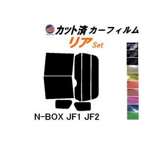 リア (b) N-BOX JF1 JF2 カット済み カーフィルム 【5%】 スーパーブラック 車種別 スモークフィルム UVカット|auto-parts-osaka