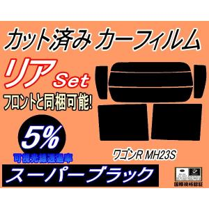 リア (s) ワゴンR MH23S カット済み カーフィルム 【5%】 スーパーブラック 車種別 スモークフィルム UVカット|auto-parts-osaka