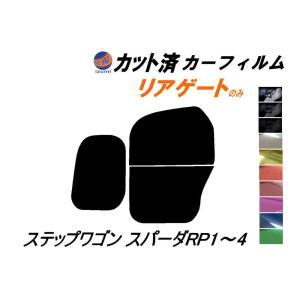 リアガラスのみ ステップワゴン スパーダRP1〜4 カット済み カーフィルム 【5%】 スーパーブラック 車種別 スモークフィルム UVカット|auto-parts-osaka