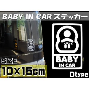赤ちゃんが乗っています Dtype // BABY IN CARステッカー 可愛い ベビーインカー リアガラス ステッカー あかちゃん ベイビー シール ドライブサイン マーク|auto-parts-osaka