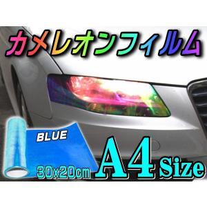カメレオンフィルム(A4)青●幅30cm×20cm/ヘッドライト フィルム/カラー/レンズ/スモーク/テールレンズ/ランプ/ブルー|auto-parts-osaka