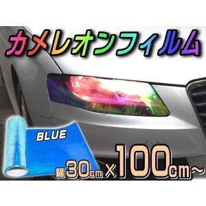 カメレオンフィルム(大)青●幅30cm×100cm〜/ヘッドライト フィルム/カラー/レンズ/スモーク/テールレンズ/ランプ/ブルー|auto-parts-osaka