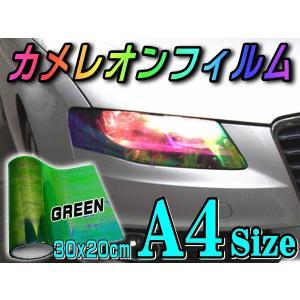 カメレオンフィルム(A4)緑●幅30cm×20cm/ヘッドライト フィルム/カラー/レンズ/スモーク/テールレンズ/ランプ/グリーン|auto-parts-osaka