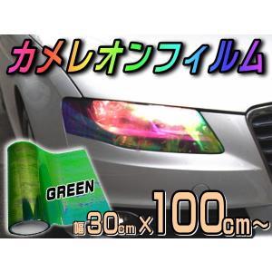 カメレオンフィルム(大)緑●幅30cm×100cm〜/ヘッドライト フィルム/カラー/レンズ/スモーク/テールレンズ/ランプ/グリーン|auto-parts-osaka