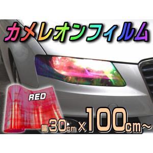 カメレオンフィルム(大)赤●幅30cm×100cm〜/ヘッドライト フィルム/カラー/レンズ/スモーク/テールレンズ/ランプ/レッド|auto-parts-osaka