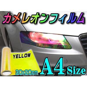 カメレオンフィルム(A4)黄●幅30cm×20cm/ヘッドライト フィルム/カラー/レンズ/スモーク/テールレンズ/ランプ/イエロー|auto-parts-osaka