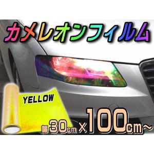 カメレオンフィルム(大)黄●幅30cm×100cm〜/ヘッドライト フィルム/カラー/レンズ/スモーク/テールレンズ/ランプ/イエロー|auto-parts-osaka