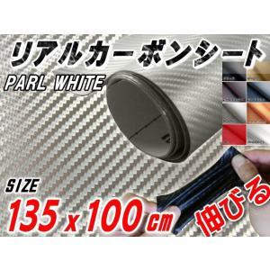 カーボン(大) パール♪135cm×1m リアルカーボンシート 糊付き/白色 耐熱/伸びる/3D 曲面対応/カッティング内装/外装/ボンネット貼り方 通販 販売|auto-parts-osaka