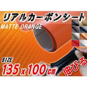 カーボン(大) マットオレンジ♪135cm×1m リアルカーボンシート 糊付き/柿色 耐熱/伸びる/3D 曲面対応/カッティング内装/外装/ボンネット貼り方 通販 販売|auto-parts-osaka