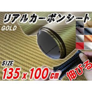 カーボン(大) 金♪135cm×1m リアルカーボンシート 糊付き/ゴールド耐熱/伸びる/3D 曲面対応/カッティング内装/外装/ボンネット貼り方 通販 販売|auto-parts-osaka