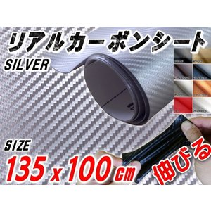 カーボン(大) 銀♪135cm×1m リアルカーボンシート 糊付き/シルバー 耐熱/伸びる/3D 曲面対応/カッティング内装/外装/ボンネット貼り方 通販 販売|auto-parts-osaka
