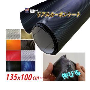 カーボン(大) 黒♪135cm×1m リアルカーボンシート 糊付き/ブラック 耐熱/伸びる/3D 曲面対応/カッティング内装/外装/ボンネット貼り方 通販 販売|auto-parts-osaka