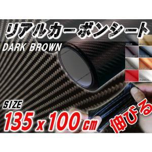 カーボン(大) 茶♪135cm×1m リアルカーボンシート 糊付き/ダークブラウン耐熱/伸びる/3D 曲面対応/カッティング内装/外装/ボンネット貼り方 通販 販売|auto-parts-osaka