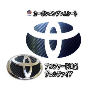 カーボンエンブレム トヨタ (大)■【メール便 送料無料】カーボン調エンブレムシートTOYOTAアルファード20系GGH/ANH20系ヴェルファイア|auto-parts-osaka
