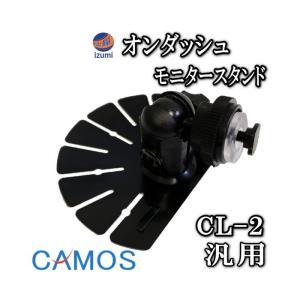 【管2】●CAMOS(カモス)CL-2/モニタースタンド/汎用/新品なのに中古価格並み/9インチも取り付け可能/台座/取り付け台/汎用/オンダッシュ/モニター スタンド|auto-parts-osaka