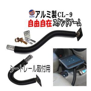 車に使用するナビやモニター、液晶TVモニター用のホルダー(TVスタンド)です。ジャバラタイプで自在に...