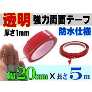 透明 両面テープ (20mm) 5m // 幅2cm 長さ500cm 超強力クリアタイプ厚手1mm 防水仕様 外装 内装 自動車パーツ ガラス等に 多用途 屋内 屋外用 凹凸面 曲面対応|auto-parts-osaka