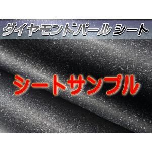ダイヤモンドシート 黒 (サンプル) 3cm×3cm カーボディ ラッピング シート ラメ調 艶消しステッカー パール 切り売り ダイヤモンドブラック