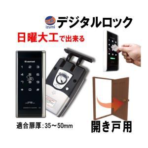デジタルロック 開き戸用 電子錠 暗証番号 電子キー タッチパネル式ドアロック 簡単取付 オートロック 停電でも使える電池式 電子鍵