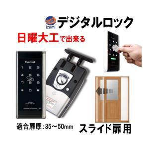 デジタルロック 引き戸用 電子錠 暗証番号 電子キー タッチパネル式ドアロック 簡単取付 オートロック 停電でも使える電池式 電子鍵