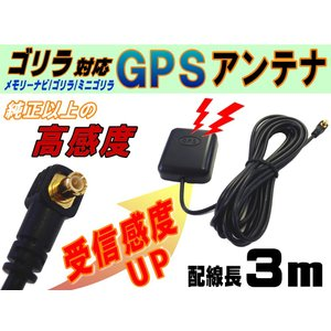 GPSアンテナ//高感度 コード長3m ゴリラ ポータブル ナビ用 ミニゴリラ メモリーナビ サンヨー パナソニック純正カーナビ対応 NVP-N20 CA-PN20D代用|auto-parts-osaka