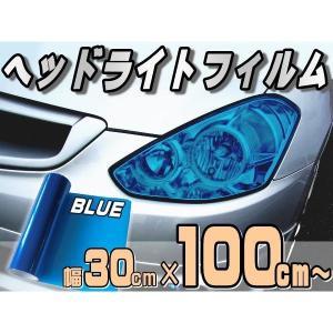 ヘッドライトフィルム(大)青●幅30cm×100cm〜/ディープブルー/カラーフィルム/レンズフィルム/スモーク/テールレンズ/ランプ auto-parts-osaka