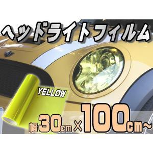 ヘッドライトフィルム(大)黄●幅30cm×100cm〜/シルバーイエロー/カラーフィルム/レンズフィルム/スモーク/テールレンズ/ランプ auto-parts-osaka