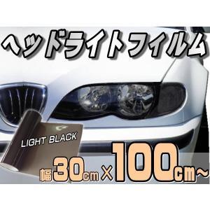 ヘッドライトフィルム(大)浅黒●幅30cm×100cm〜/ライトブラック/カラーフィルム/レンズフィルム/スモーク/テールレンズ/ランプ auto-parts-osaka