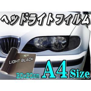 ヘッドライトフィルム(A4)浅黒●幅30cm×20cm〜/ライトブラック/カラーフィルム/レンズフィルム/スモーク/テールレンズ/ランプ auto-parts-osaka