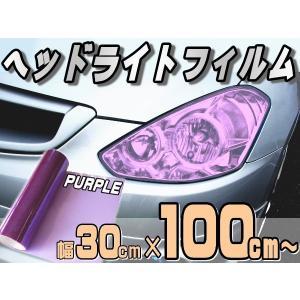 ヘッドライトフィルム(大)紫●幅30cm×100cm〜/パープル/カラーフィルム/レンズフィルム/スモーク/テールレンズ/ランプ auto-parts-osaka
