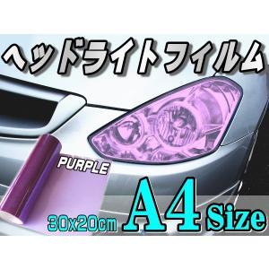 ヘッドライトフィルム(A4)紫●幅30cm×20cm〜/パープル/カラーフィルム/レンズフィルム/スモーク/テールレンズ/ランプ auto-parts-osaka