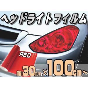 ヘッドライトフィルム(大)赤●幅30cm×100cm〜/レッド/カラーフィルム/レンズフィルム/スモーク/テールレンズ/ランプ auto-parts-osaka