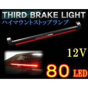 80発ハイマウント●汎用 80連LED角度調整可能!赤/レッド ストップランプ64cm 12V対応/補助ブレーキ灯|auto-parts-osaka