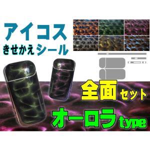 アイコス シール オーロラ (紫)◆パープル 全面 ステッカー iQOS 人気のスキンシール 表裏両面 側面セット デコ カバー 保護フィルム 電子たばこケース auto-parts-osaka