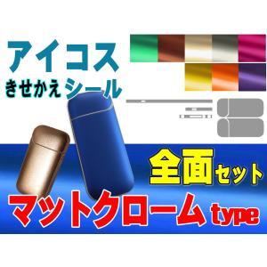 アイコス シール マット (青) ◆ブルー 全面 ステッカー iQOS つや消し 無地 単色 人気スキンシール 表裏両面 側面セット デコ カバー 電子たばこケース auto-parts-osaka