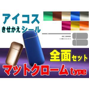 アイコス シール マット (紫) ◆パープル 全面 ステッカー iQOS つや消し 無地 単色 人気スキンシール 表裏両面 側面セット デコ カバー 電子たばこケース auto-parts-osaka