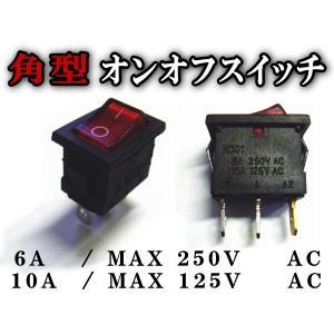 スイッチ 角型▼汎用 ONOFFスイッチ/10A−125V / 6A−250VのAC対応/埋め込みスイッチ汎用/取り付け|auto-parts-osaka
