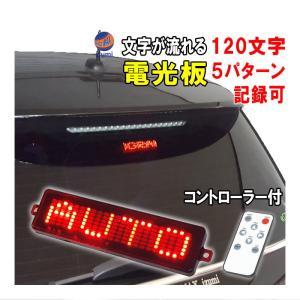 流れる文字 (赤) //LED電光掲示板 120文字 5パターン メッセージ 登録可能 レッド 汎用サインボード 12V車 対応 電光板|auto-parts-osaka