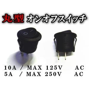 スイッチ 丸型▼汎用 ONOFFスイッチ/10A−125V / 5A−250VのAC対応/埋め込みスイッチ汎用/取り付け|auto-parts-osaka