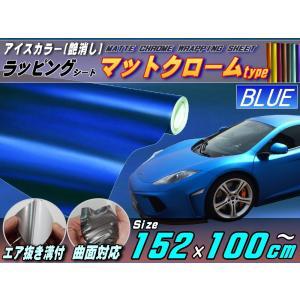 マットクローム(大)青♪152cm×100cm〜 ブルー ツヤ消し 艶消 メッキ調ラッピングフィルム 曲面 アイスカラー カッティング シート ステッカー auto-parts-osaka