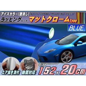 マットクローム(20cm)青_152cm×20cm ブルー 艶消しメッキ調ラッピングフィルム/曲面OK アイスカラー カッティング シート ステッカー auto-parts-osaka