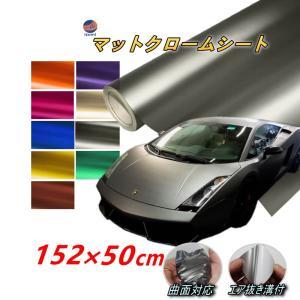 マットクローム(50cm)青_152cm×50cm ブルー 艶消しメッキ調ラッピングフィルム/曲面OK アイスカラー カッティング シート ステッカー auto-parts-osaka