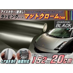 マットクローム(20cm)黒_152cm×20cm チャコールブラック 艶消しメッキ調ラッピングフィルム/曲面OK アイスカラー カッティング シート ステッカー auto-parts-osaka